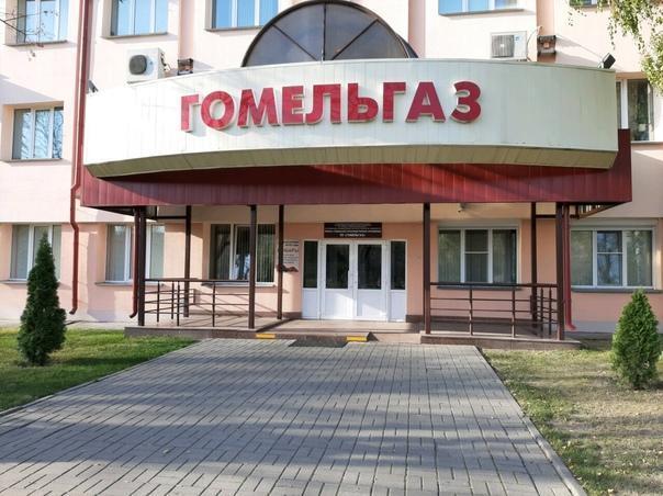 Автоматизация Республиканского производственного унитарного предприятия «Гомельоблгаз».